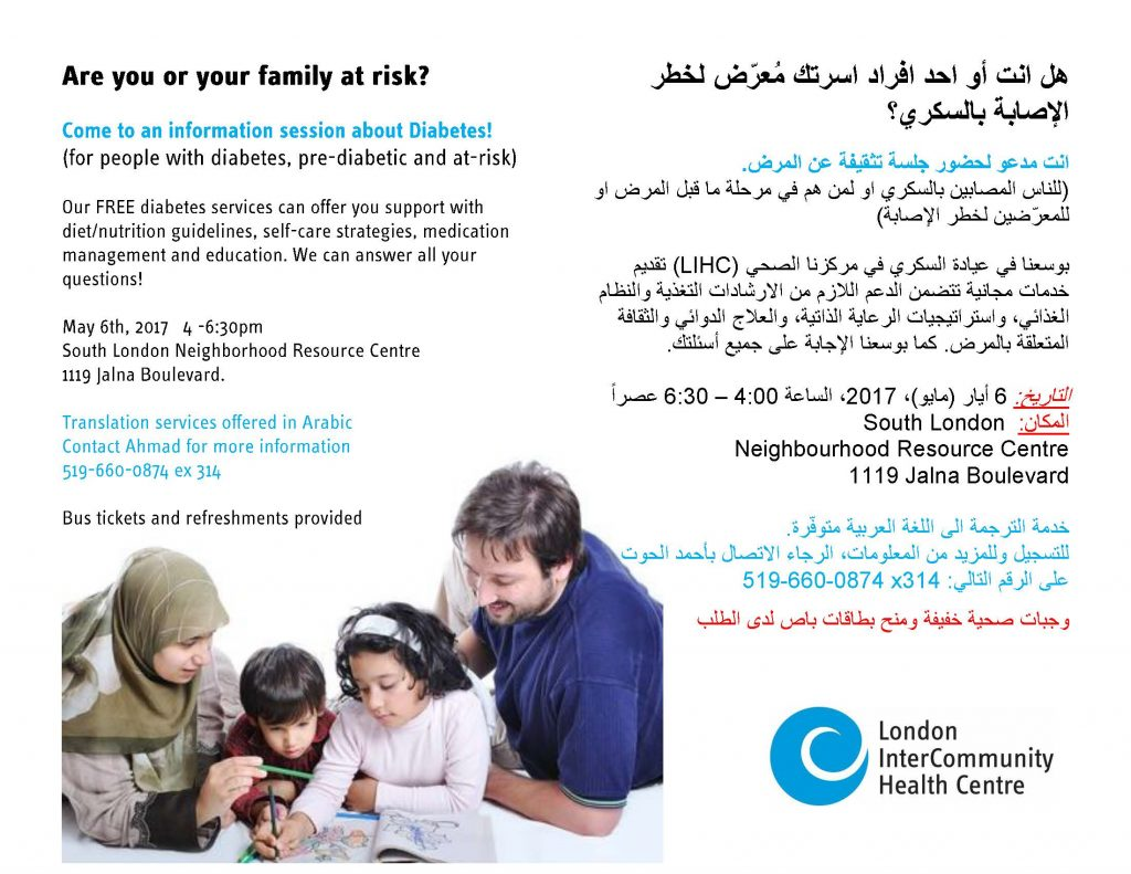 2017 Arabic Diabetes Info Session Arabic Translation